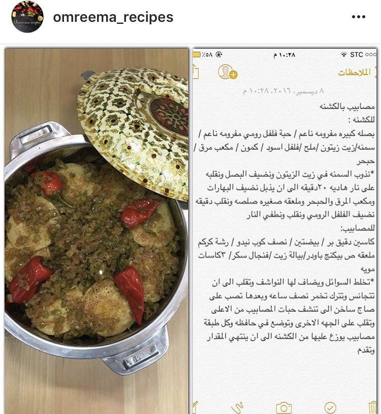 حلا حلويات حلا بارد حلى فطاير حشوات معجنات رمضان رز كبسه لحم دجاج ارز مقالي تارت مقرمشات Recipes Food Beef
