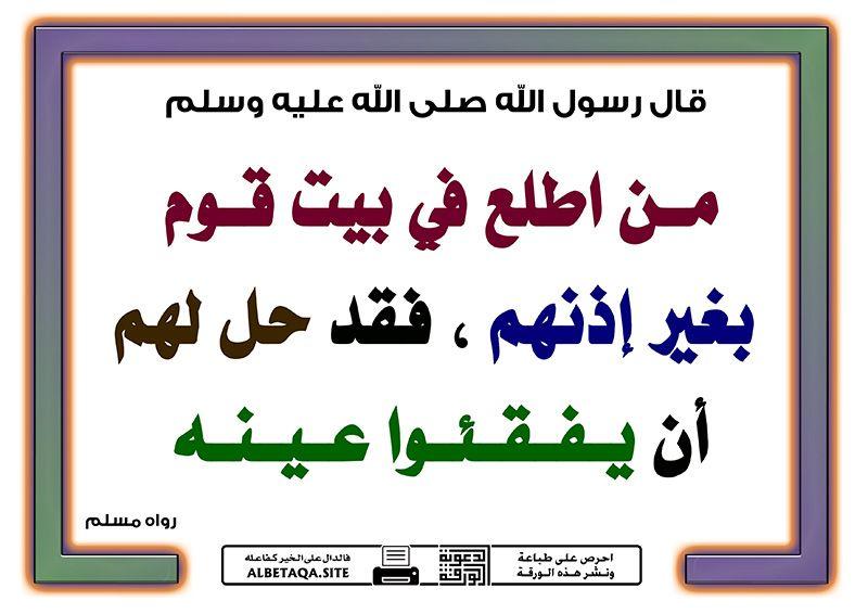 Pin By الأثر الجميل On أحاديث نبوية Hadith Arabic Calligraphy Islam