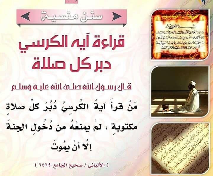 قراءة آية الكرسي دبر كل صلاة Islam Facts Islam Food