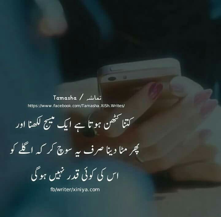 Pin By Huma Khan On Sad Poetry Poetry Quotes Urdu Quotes Quotes