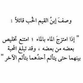 Desertrose إبن القيم رحمه الله Words Quotes Arabic Love Quotes Love Quotes