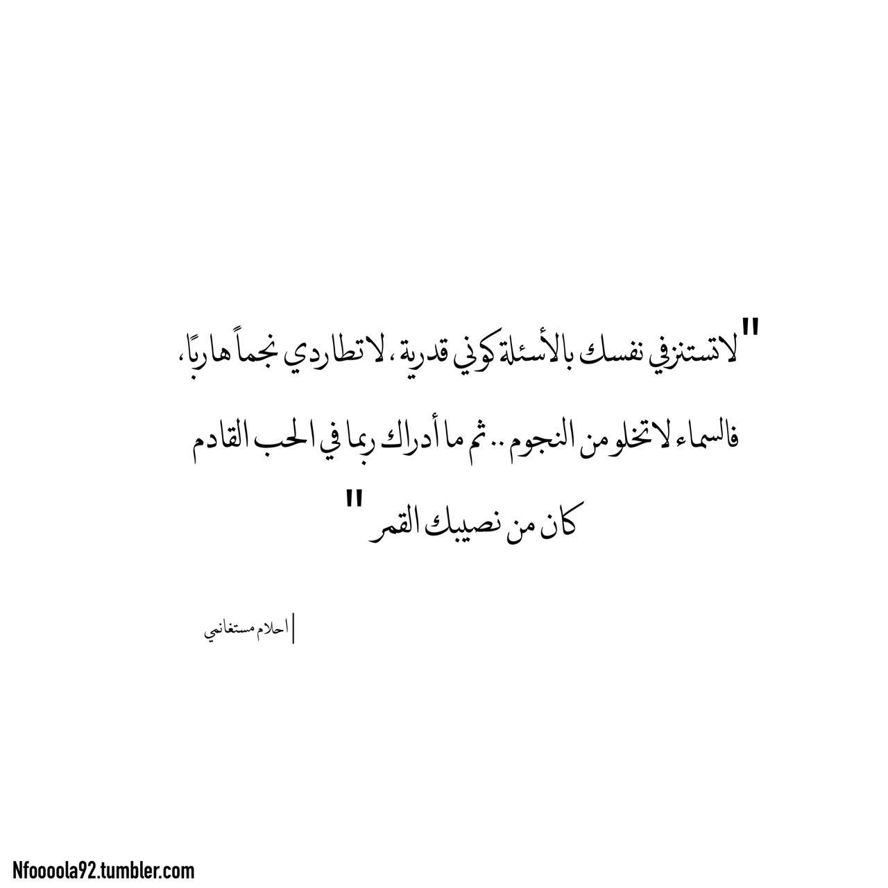 Nfoooola92 Quotes Me Quotes Arabic Quotes