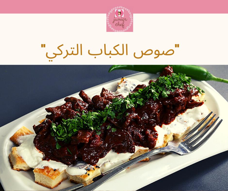 صوص الكباب التركي Arabic Food Food Junior Chef
