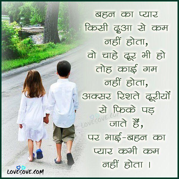 Shailgupta Shail Gupts Happy Rakshabandhan Hindi Quotes Happy