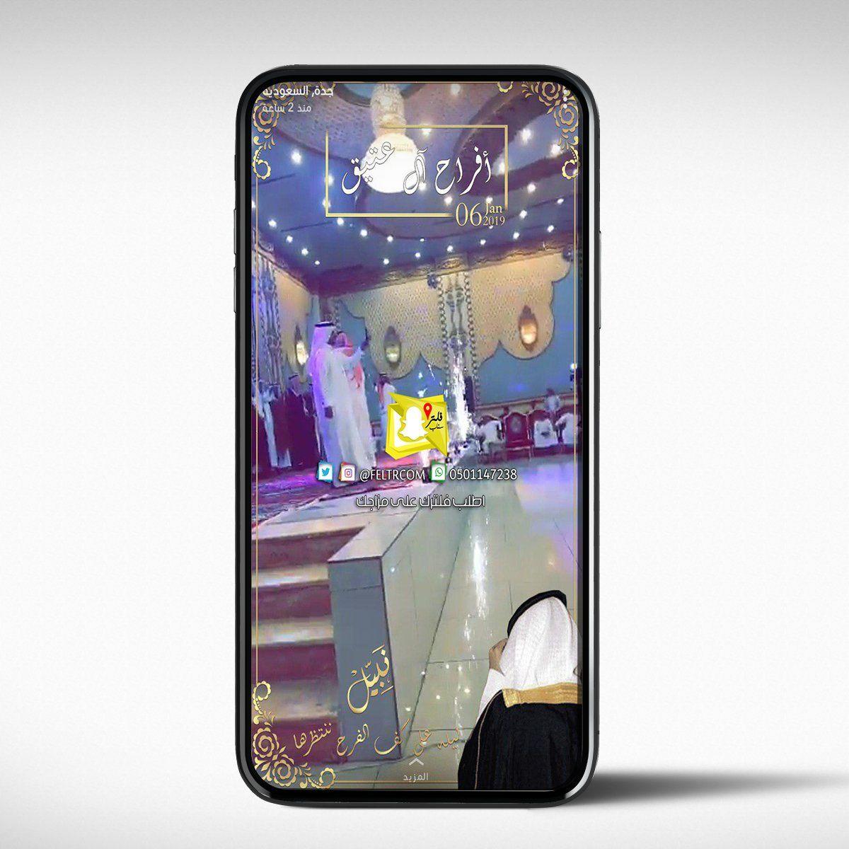 فلتر سناب Filter Snap Feltrcom تويتر Phone Cases Lunch Box Electronic Products