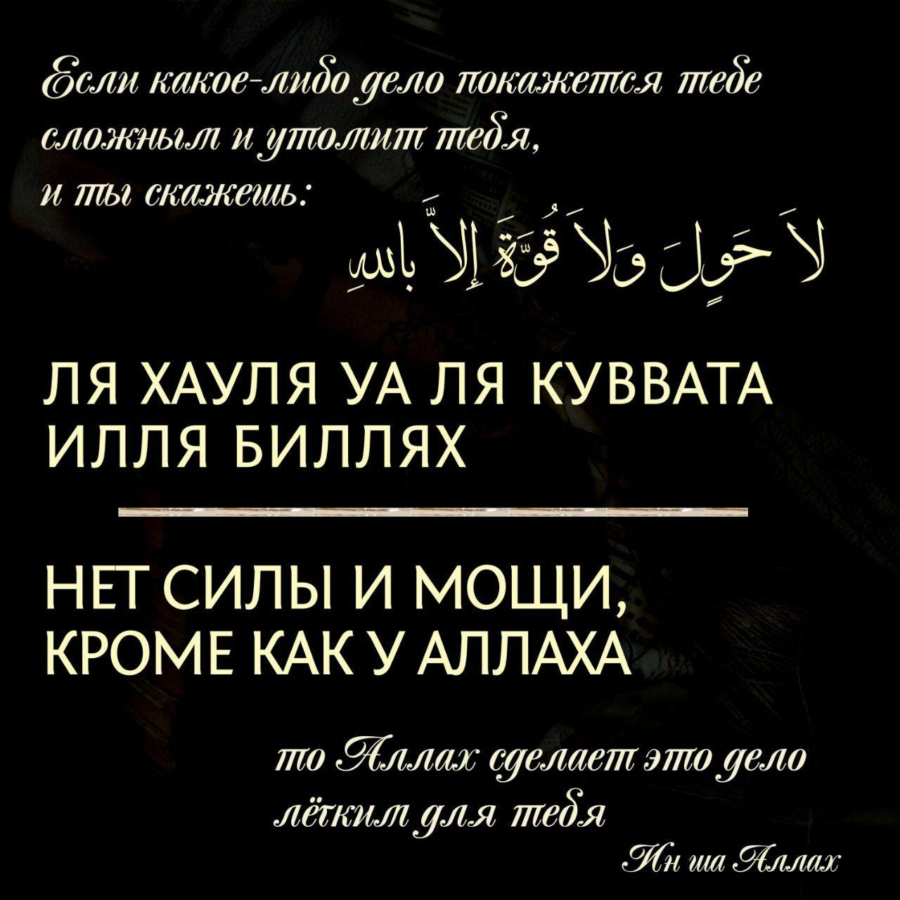 Pin Ot Polzovatelya Kheda Na Doske Askary Chitat Posle Utrennego Namaza I Posle Vechernego Namaza Musulmanskie Citaty Religiya Islam