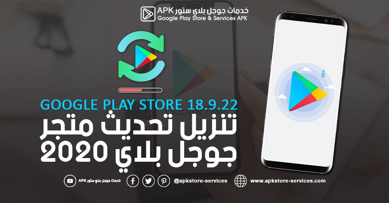 تنزيل جوجل بلاي 2020 Google Play Store 18 9 22 Apk للاندرويد أخر إصدار Google Play Store Google Play Play