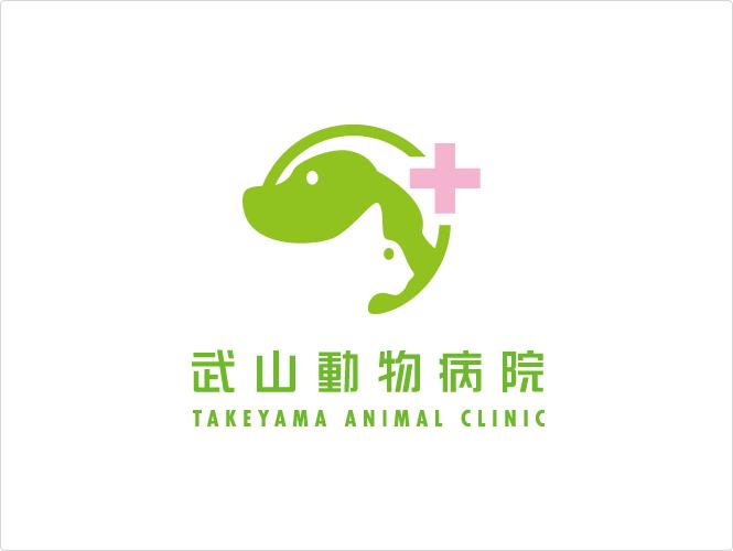 ロゴマーク制作実績 武山動物病院 ロゴマーク 病院 ロゴデザイン