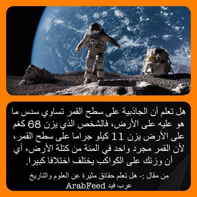 الجاذبية على القمر