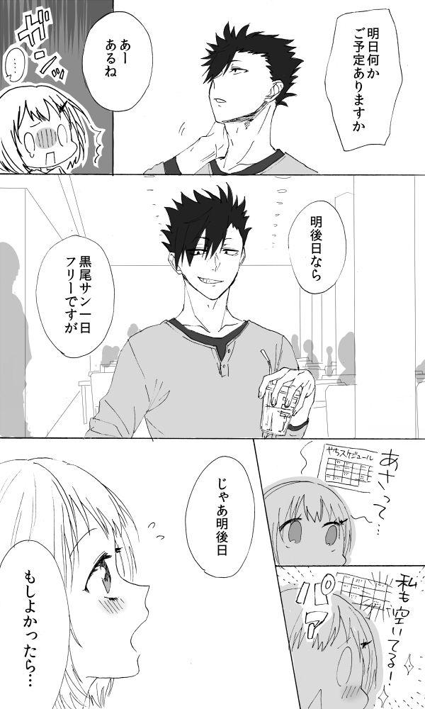 クロやち!7 [37]