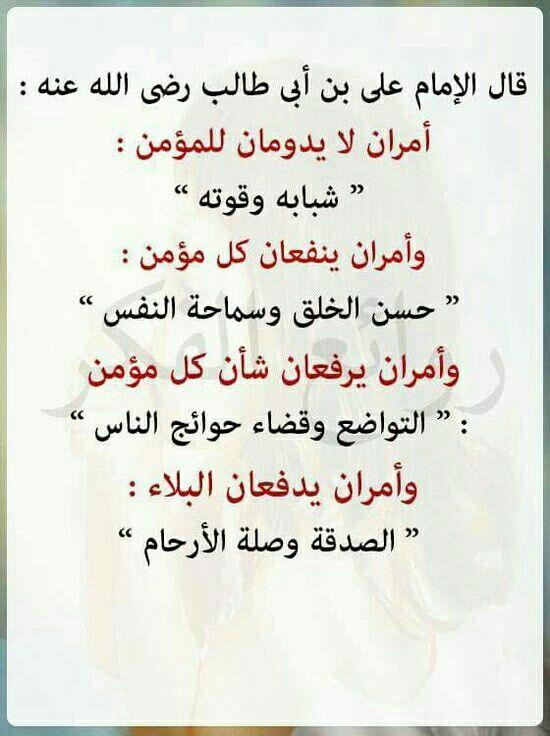الامام علي بن ابي طالب Words Quotes Wisdom Quotes Life Quran Quotes Inspirational