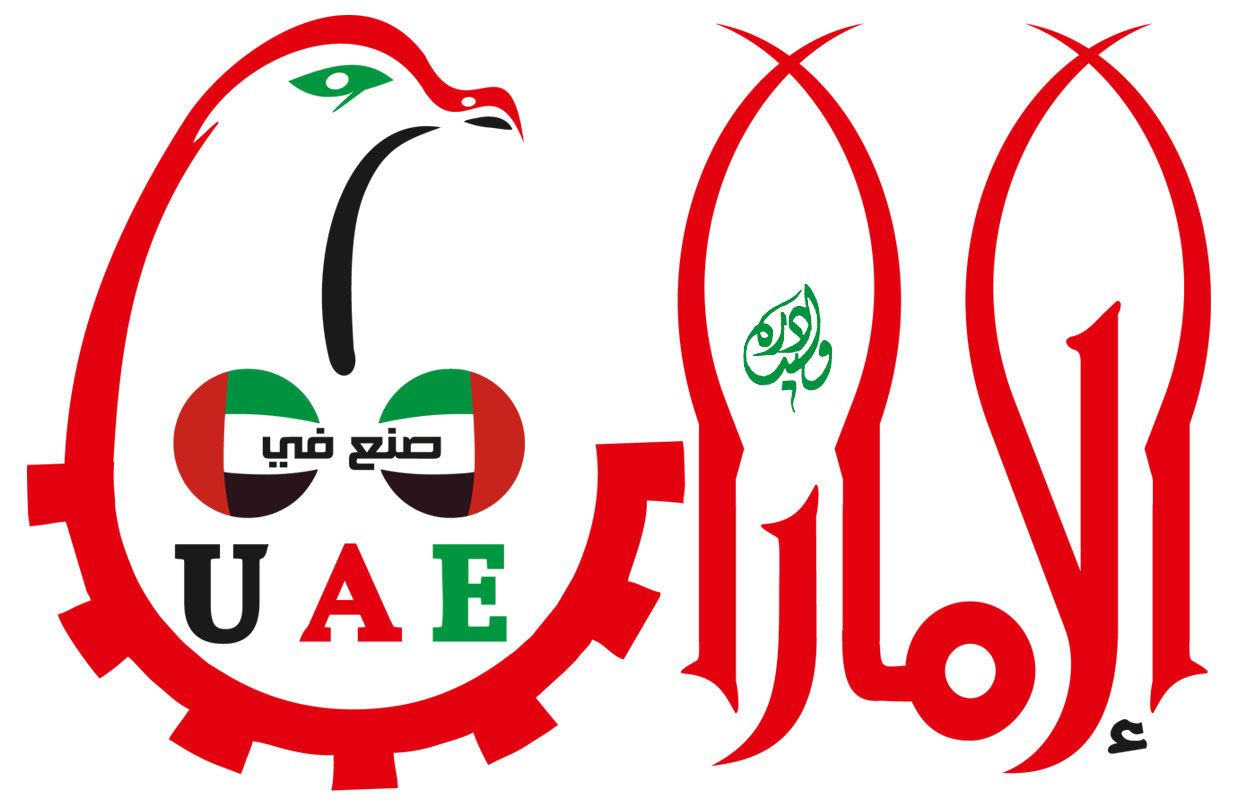 Design Made In Logo شعار تصميم صنع في الإمارات Retail Logos Design Lululemon Logo