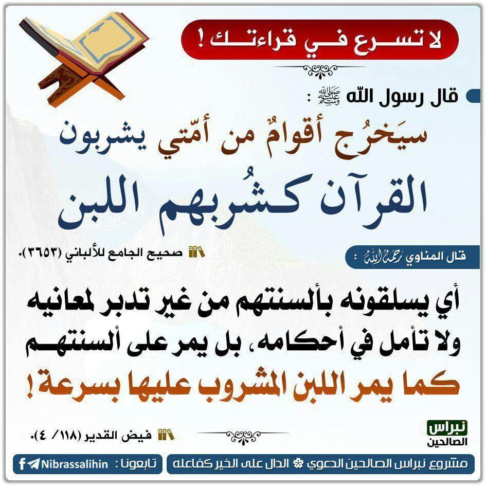 Pin By Mesho A On معلومات دينية Islam Facts Ahadith Hadith