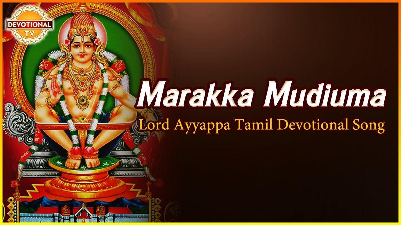 Lord Ayyappan Tamil Devotional Songs | Marakka Mudiuma