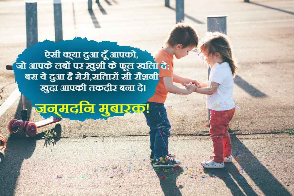 Happy Birthday Sms For Brother In Hindi Bhai Images And Wishes