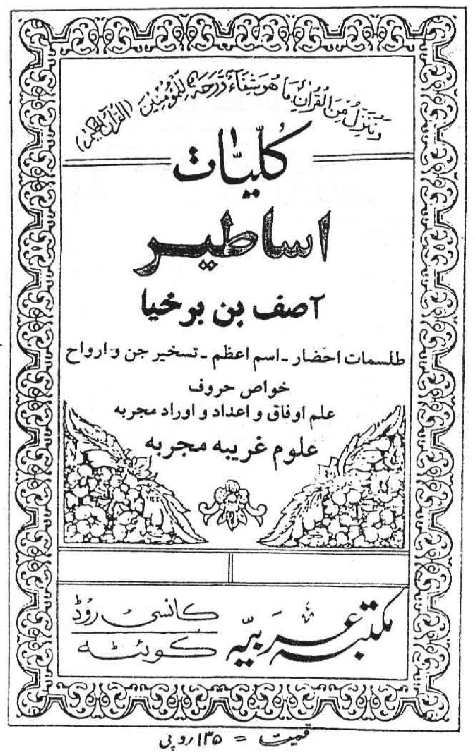 Kulyaat Asif Bin Barkhya Ebooks Free Books Free Ebooks Pdf Pdf Books Download