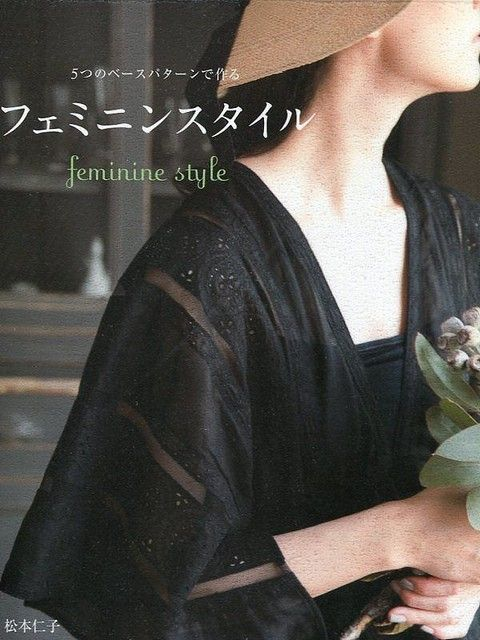 Feminine Style by Jinko Matsumoto - Japanese Sewing Patterns Book ...