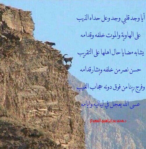 Pin By Iqbal On ابيات شعر اعجبتني