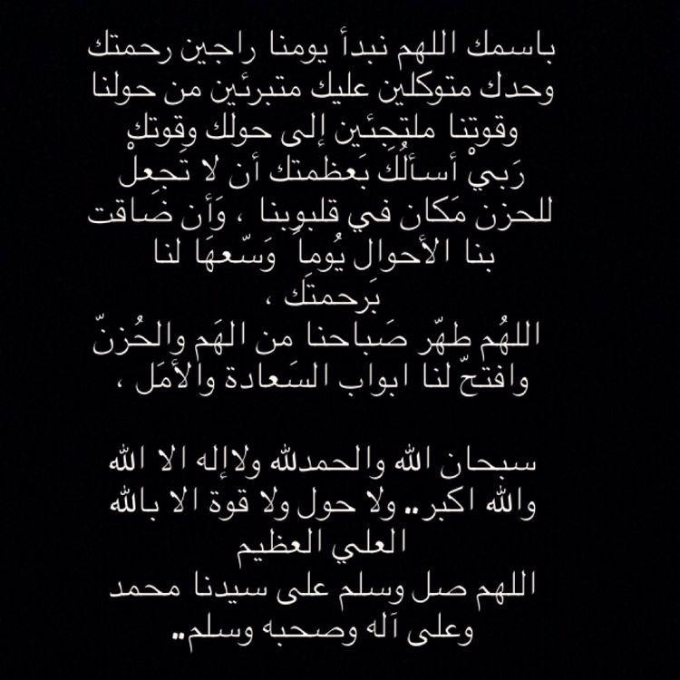Desertrose باسمك اللهم نبدأ يومنا راجين رحمتك وحدك متوكلين عليك متبرئين من حولنا وقوتنا ملتجئين إلى حولك وقوتك يا ذا القوة ال Arabic Quotes Quotes Math