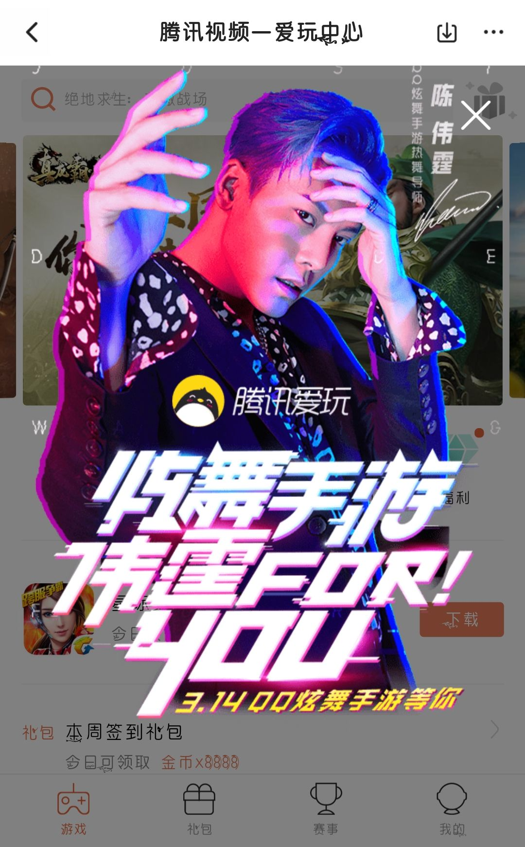 William Chan Tencent Qq Dance Mobile Game Pop Up Ad In Tencent Iwan App Mar 7 2018 Cr 小清新李小苗 陳偉霆 陈伟霆 ウィリアム チャン Dancer Tencent Qq Movie Posters