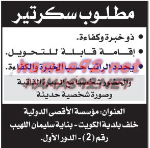 وظائف شاغرة من صحف الكويت وظائف مؤسسة الاقصى الدولية Arabic Calligraphy Blog Posts Calligraphy
