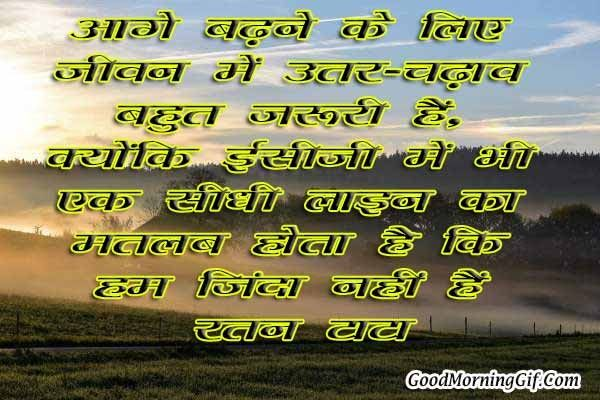 15 Beautiful Quotes And Inspirational Wallpapers In Hindi Good Morning Quotes In Hindi With Images For Whatsapp Facebook Thoughts Images Quotes Sayings Wallp