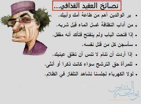 نكت مضحكه اجمل واروع نكت مضحكه واجمل فوازير وحلها Funny Quotes Arabic Funny Funny Arabic Quotes