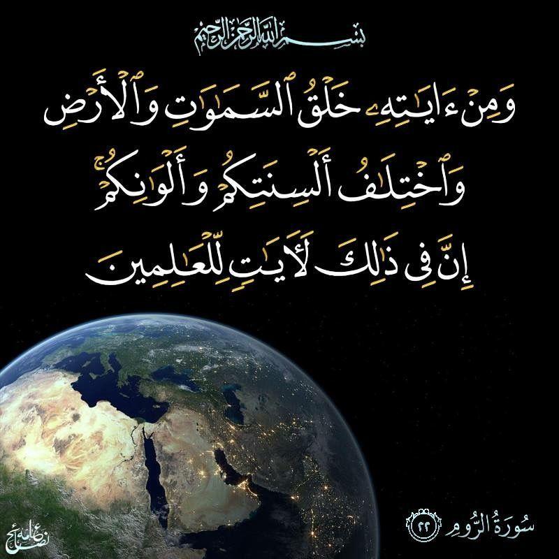 Pin Oleh Rosalina Rosalina Di 030 سورة الروم Quran Kutipan