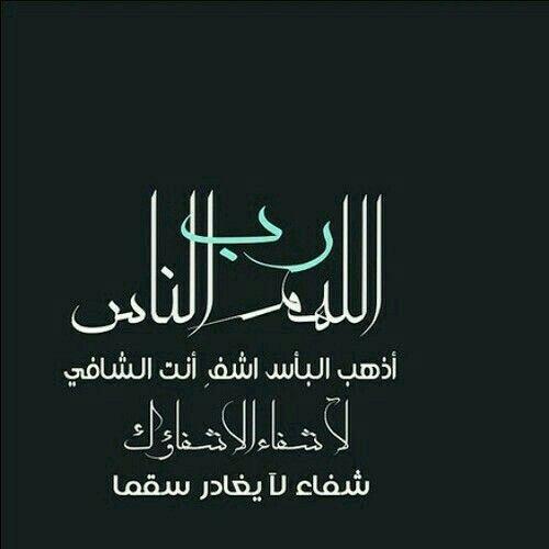 اللهم رب الناس أذهب الباس واشف أنت الشافي لا شفاء إلا شفاؤك شفاء لا يغادر سقما Islamic Quotes Quran Quotes Postive Quotes