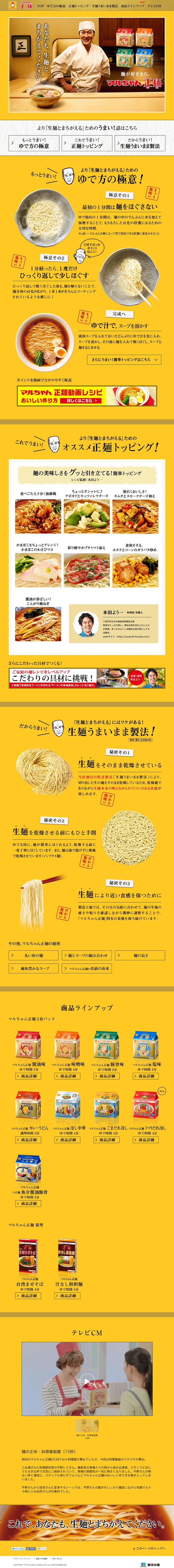 マルちゃん製麺|WEBデザイナーさん必見!ランディングページのデザイン参考に(にぎやか系)