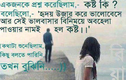 bengali whatsapp love status | taslim | Sad love, Sad love