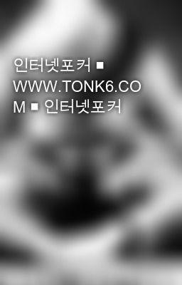"""""""인터넷포커 ■ WWW.TONK6.COM ■ 인터넷포커"""" by PrinceMraz - """"…"""""""