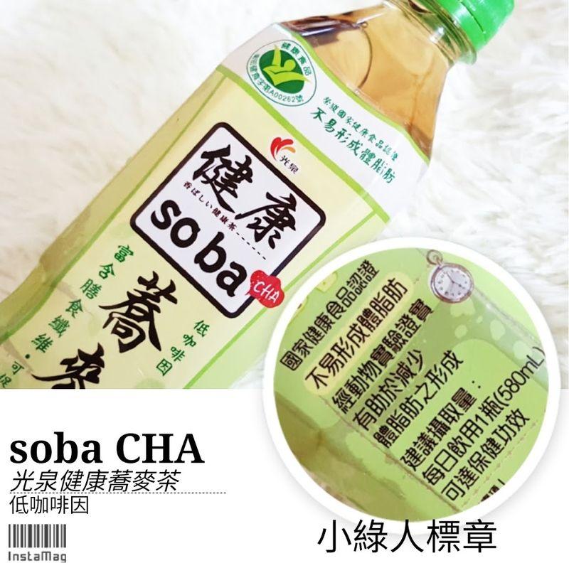 茶中有健康 光泉健康蕎麥茶soba Cha 580ml 國家認證小綠人標章機能保健茶 White Out White Out Tape