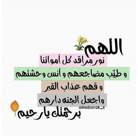 اللهم آمين Islamic Quotes Quran Islamic Quotes Arabic Words