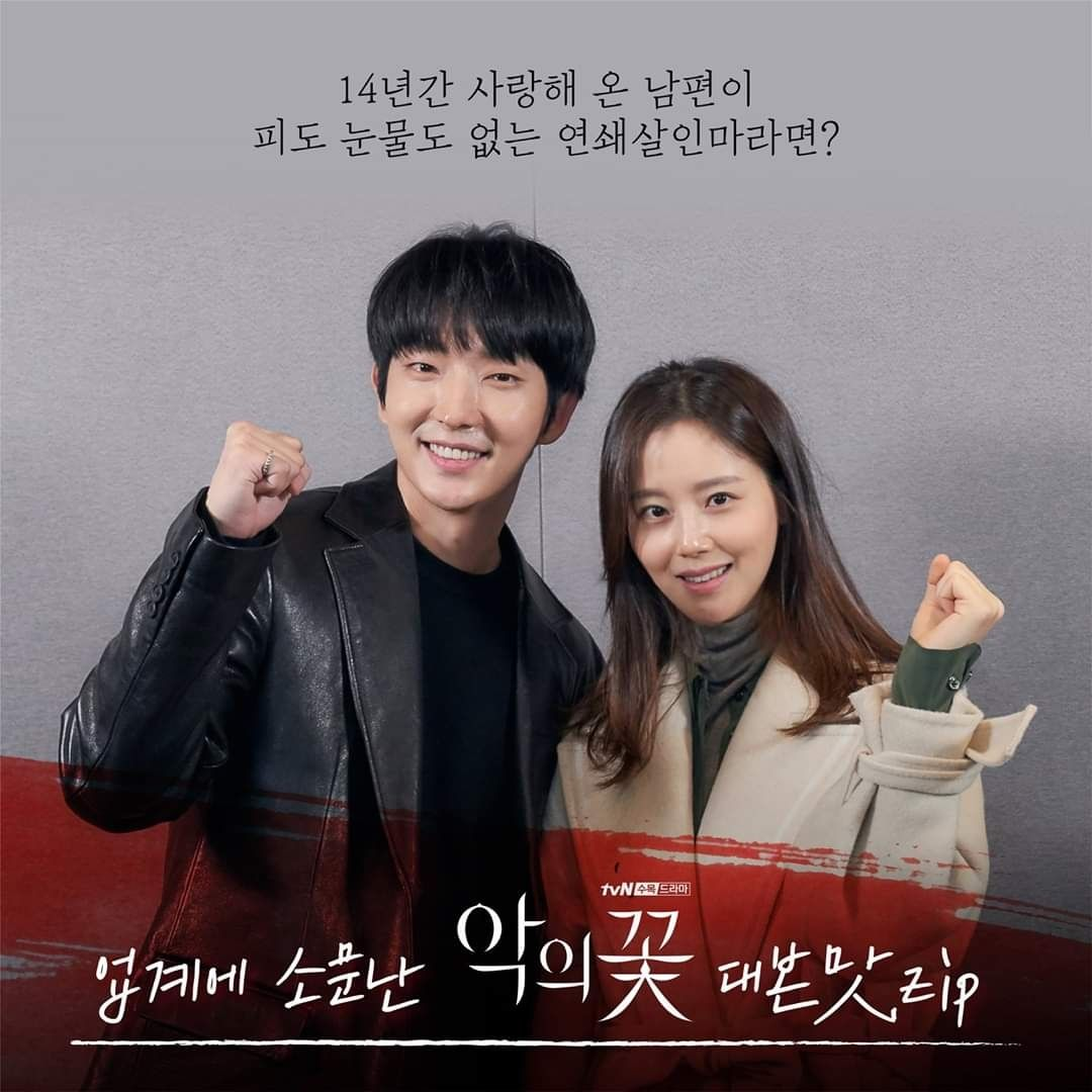 Lee JoonGi & Moon ChaeWon The Flower of Evil em 2020