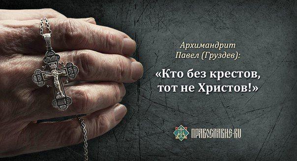 Православие †