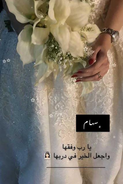 خلفيات واتساب جميلة اوى 2021 Arabian Wedding Bride Quotes Bride Pictures