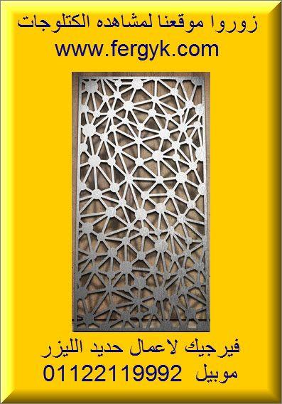 فيرفو رجيه أبواب ليزر سلالم كريتال ليزر أشكال وتصميمات ديكور من الحديد تقطيع ليزر فيرجيك 01122119992 للقصور والفلل وقاعات الفنادق Deco Plasma Aluminium