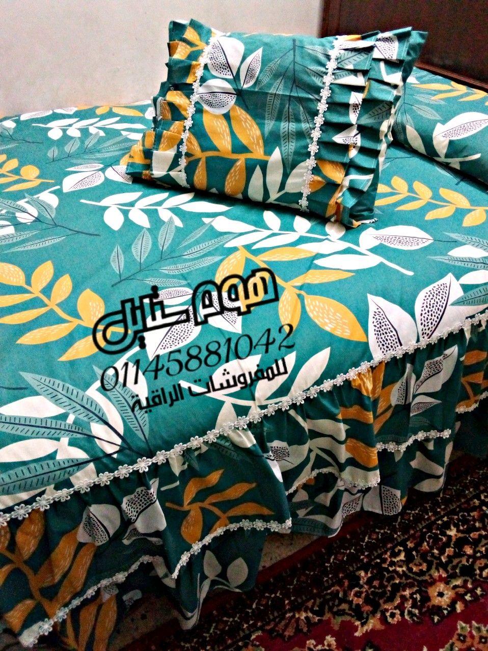ملايات كورنيش قطن عالى الجودة In 2021 Bed Blanket Comforters
