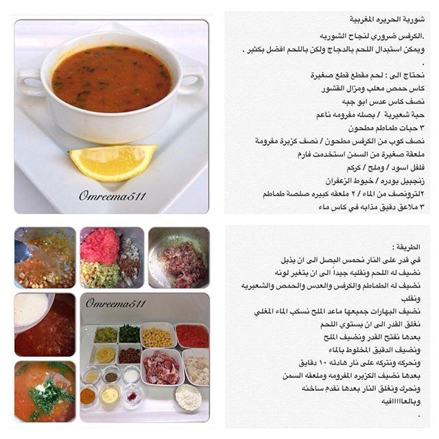 مطبخ أم ريما٥١١ Omreema Recipes Instagram Photo Websta Recipes Soup Recipes Instagram Photo
