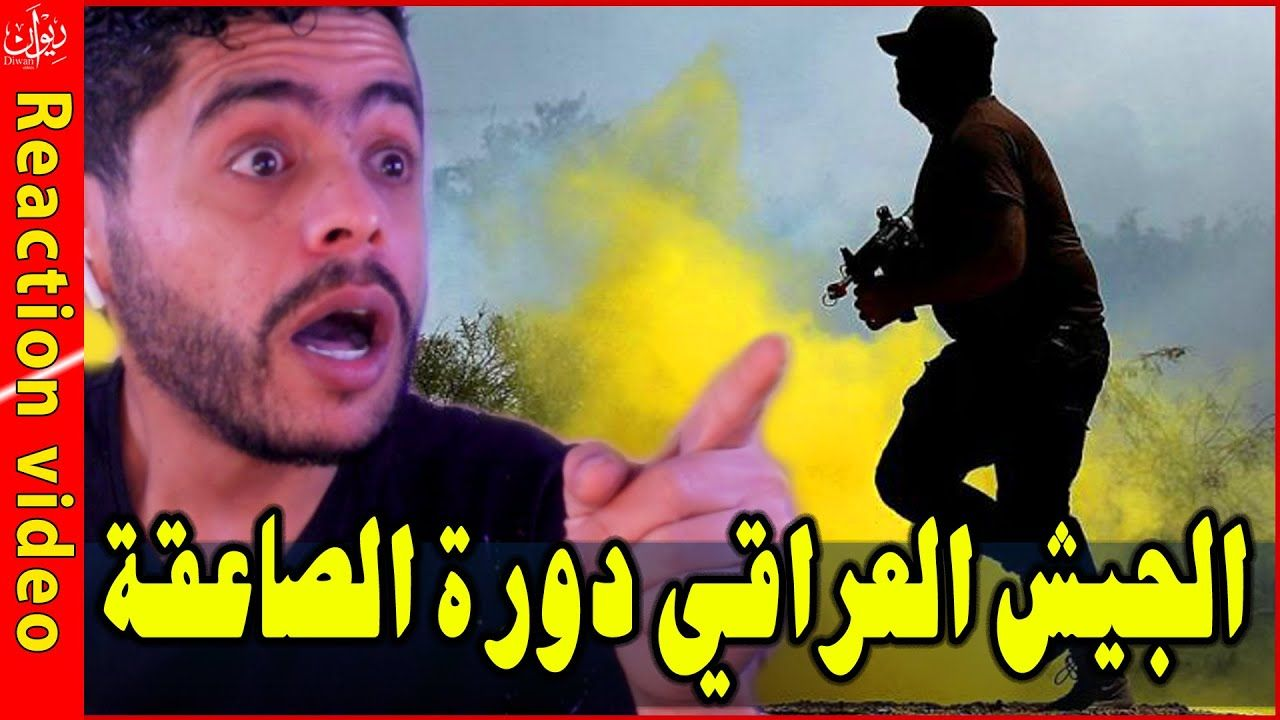الجيش العراقي 2020 ردة فعل خليجي الجيش العراقي تماركوف شو العراق Fictional Characters Character John