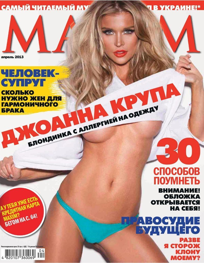 Accept. Joanna krupa maxim magazine agree