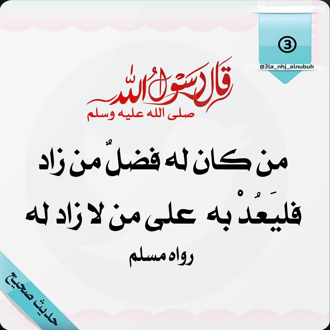 Pin By Ahmed Amine On النصائح وح كم Arabic Quotes Muslim Quotes Quotes