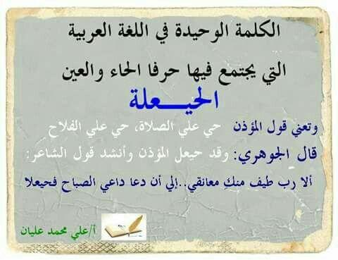 الكلمة الوحيدة في اللغة العربية التي يجتمع فيها حرفا الحاء والعين Beautiful Arabic Words Learn Arabic Language Arabic Language