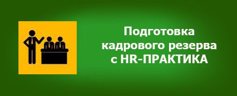 Подробнее об услуге HR-ПРАКТИКА http://hr-praktika.ru/po-napravleniyam/korporativnoe-obuchenie/vnedrenie-sistemy-podgotovki-kadrov/