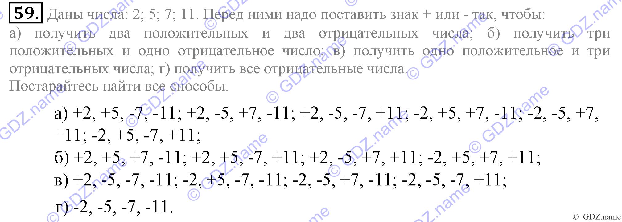 Ответ по алгебре 7 класс номер 404 д