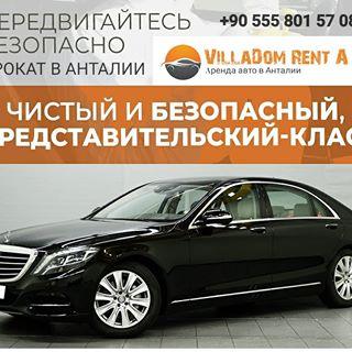RentaCar аренда авто Анталия (@villadomcars) • Фото и видео в Instagram