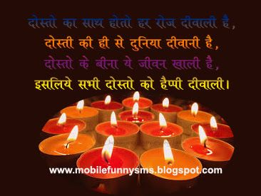 Mobile funny sms dhanteras messages dhanteras greeting card for mobile funny sms dhanteras messages dhanteras greeting card for diwali gujarati diwali sms m4hsunfo