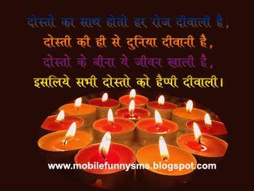 Mobile funny sms diwali rangoli diwali diwali greetings in hindi mobile funny sms diwali rangoli diwali diwali greetings in hindi diwali greetings messages m4hsunfo Choice Image