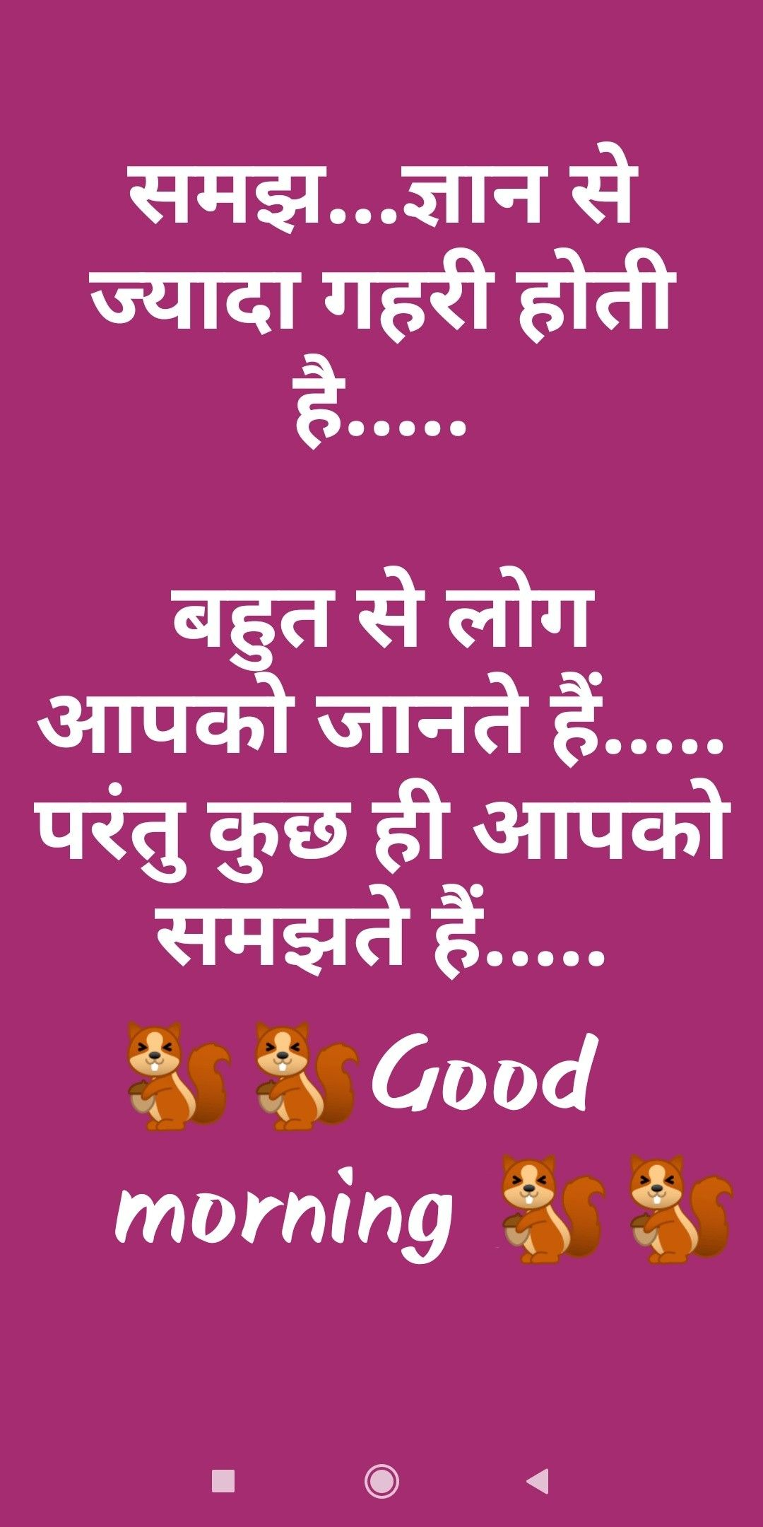 Pin by 🐿SHARMA🐿 on GOOD MORNING SHARMA | Hindi good